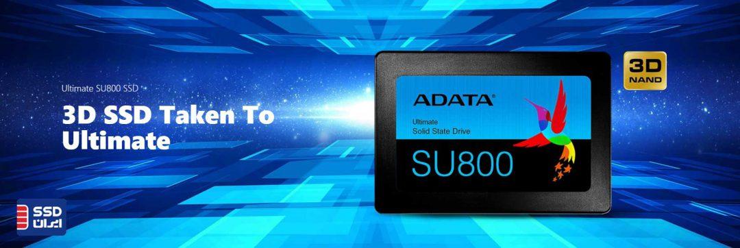 توضیح اس اس دی ای دیتا ADATA Ultimate SU800